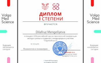Диплом_1 место_ПИМУ